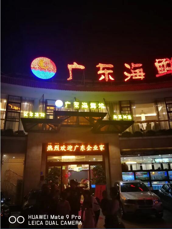 广东海鲜坊